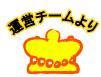 スキンコンテスト受賞者発表!