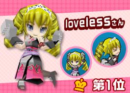 lovelessさん