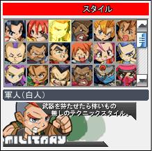 スタイル選択画面イメージ