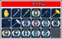 アイテム選択画面イメージ