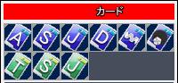 カード選択画面イメージ