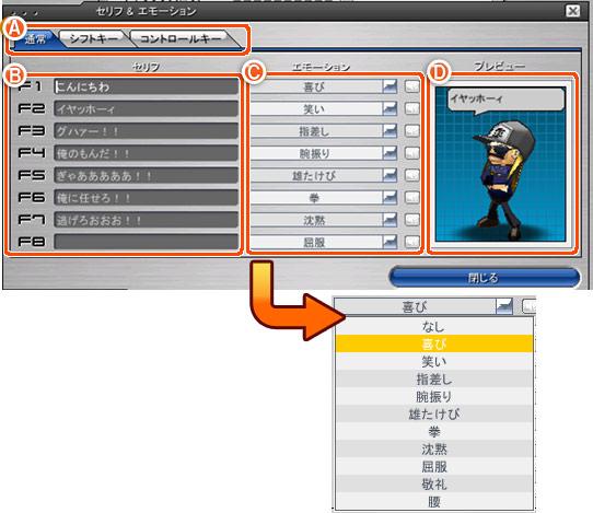 セリフエディット画面イメージ