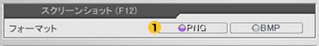 スクリーンショット設定画面イメージ