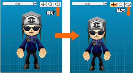 キャラクター表示視点移動