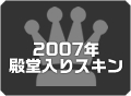 2007年殿堂入りスキン