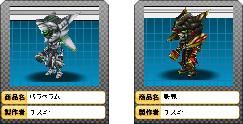 機動兵器2