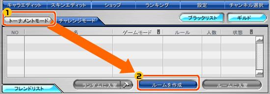 チャレンジモード画面イメージ1