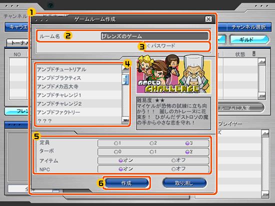 チャレンジモード画面イメージ2
