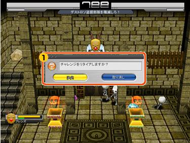 チャレンジモード画面イメージ4