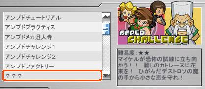 チャレンジモード画面イメージ5