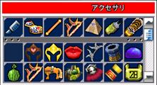アクセサリ選択画面イメージ