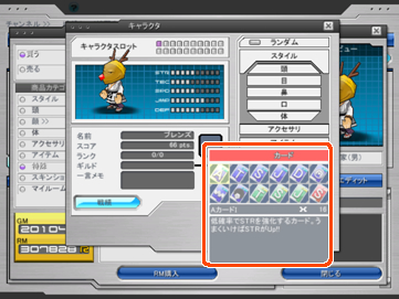 カードカスタマイズ機能画面イメージ1