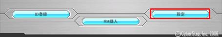ログイン画面設定ボタン