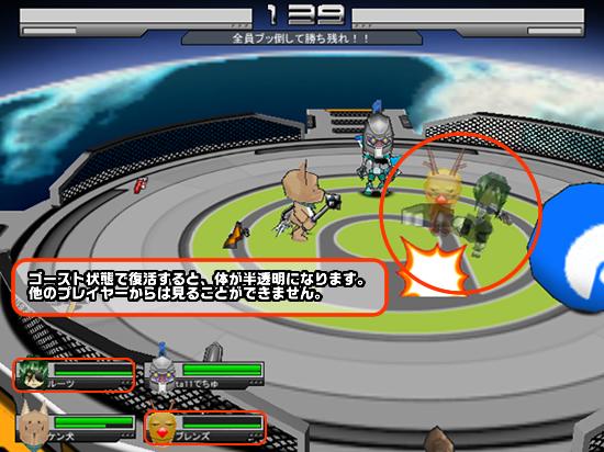 ゴーストモード画面イメージ1