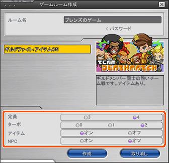ギルドファイト画面イメージ2