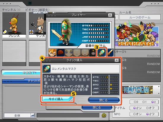 クイック購入画面イメージ3