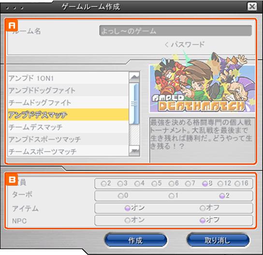 ルーム作成画面イメージ1