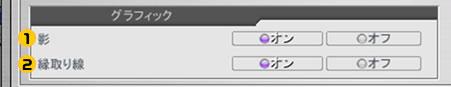 キャラクターのグラフィック設定画面イメージ