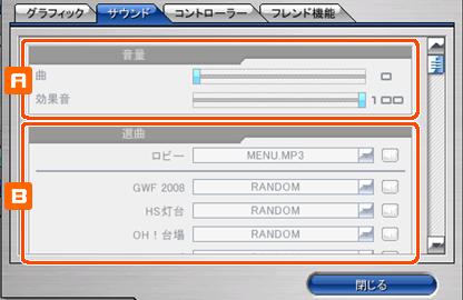 サウンド画面イメージ