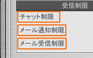 受信制限画面イメージ