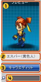 キャラクタープレビュー画面