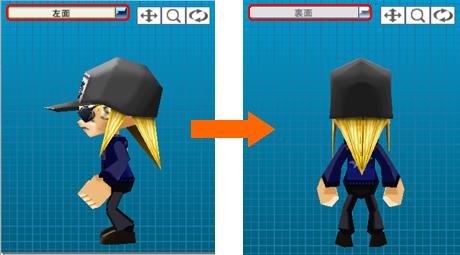 キャラクター表示視点切り替え