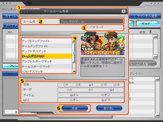 トーナメントモード画面イメージ2